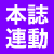 本誌連動企画(2ページ)
