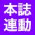 【第269回】厳選! イチ推し特集