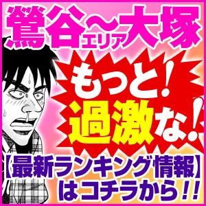 本家三行広告の鶯谷・上野の掲載デリヘル店舗一覧