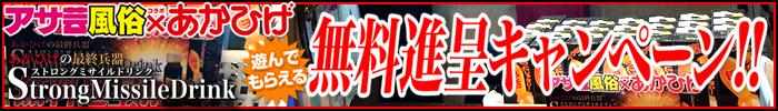 あかひげ×アサ芸風俗コラボドリンク「New Strong Missile~風活」配布キャンペーン