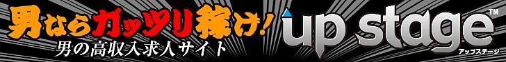 UPSTAGE-関東