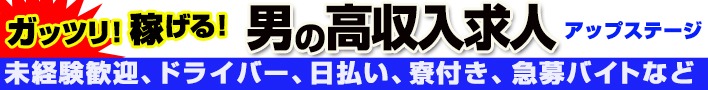 UPSTAGE-北海道・東北