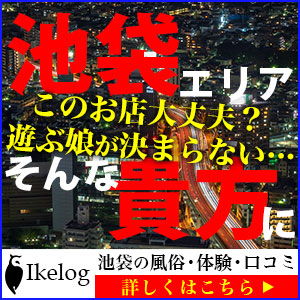 池袋風俗体験ブログ【イケログ】