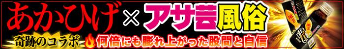アサ芸×あかひげコラボドリンク