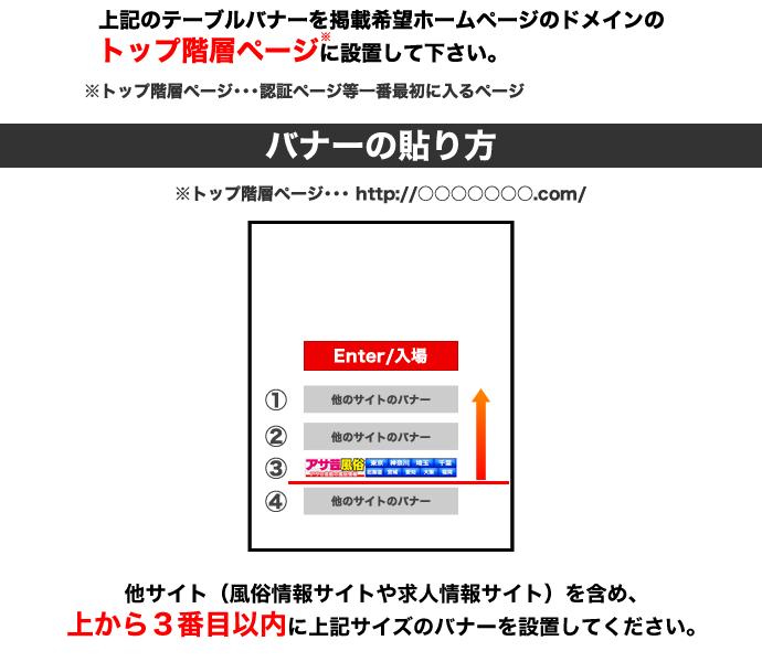 上記バナーを掲載希望のホームページ(PC用)のトップ(年齢認証)ページの目立つ位置に設置して下さい。