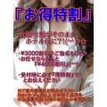 ◆☆『得特割』☆◆