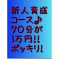新人育成コース70分