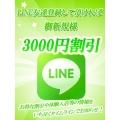 LINE割