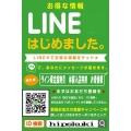 LINE特別情報