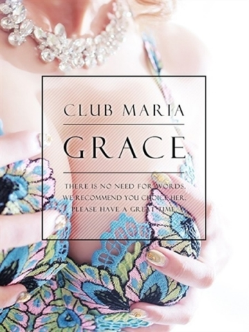 Grace【グレース】