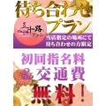 五十路マダム岐阜店(カサブランカグループ)