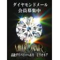ダイヤモンドメール