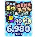 40分6900円!