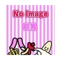 るか☆指名料2000円