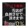 ◆最大20%無料◆