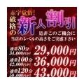◆最大10.000円割引◆