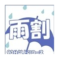 ★雨の日限定イベント開催致します