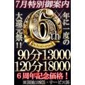 ◆6周年大記念祭◆