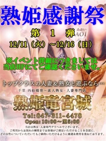 ◆◇熟姫感謝祭 第1弾◇◆