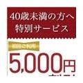 U40 5000円引き