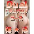 Dualコース