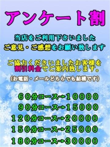 ★☆アンケート割引☆★