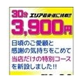 39(サンキュー)コース
