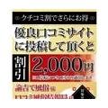 投稿するだけで2,00円割引