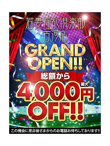 グランドオープン!!!