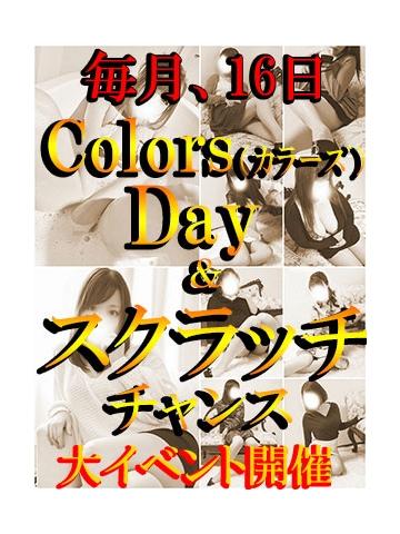 Colors-カラーズ-