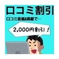 口コミ投稿で2000円割引!!