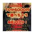 70分6000円!!