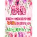 『花びら割り』