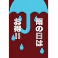 雨の日はお得!!