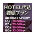 ホテル代込総額プラン