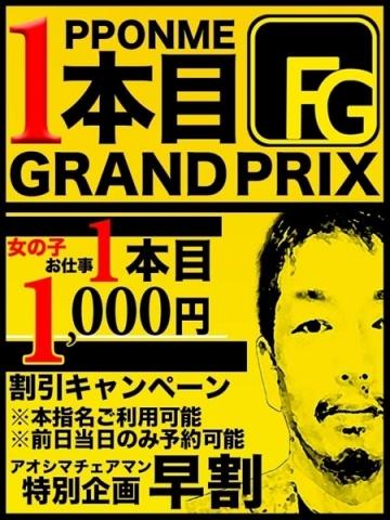 1本目グランプリ