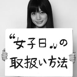 """たかしょーのイっちゃって! 連載23 今週のテーマ「""""女子日""""の取り扱い方」"""