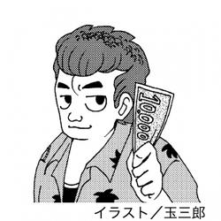 [ギャンブルライター浜田正則]ガチ自腹でパチンコ手記 「予め上限と下ろす金額を決めておく …
