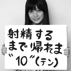 """たかしょーのイっちゃって! 連載52 今週のテーマ「射精するまで帰れま""""10""""(テン)」"""