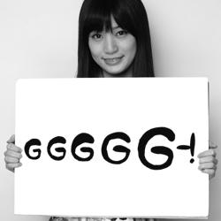 たかしょーのイっちゃって! 連載73 今週のテーマ「GGGGG-!」