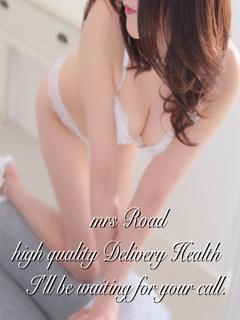 銀座・デリヘル「ミセスロード」 32歳から43歳限定の熟女!ハイレベルな奥様の安らぎ!艶技!