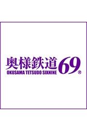 """""""駅""""で待ち合わせのリアル不倫デリヘル【奥様鉄道69】"""