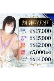 2月28日☆感謝祭開催中♪☆3000円割引!!!!