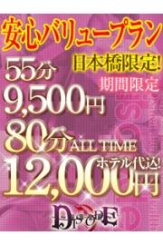 ¥9,000で完全ポッキリ!ブス排除!激カワM娘を迅速派遣♪