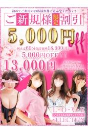 ★40分 10,000円~★★