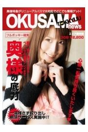 日本最安★奥様特急!!50分 ¥4800!!