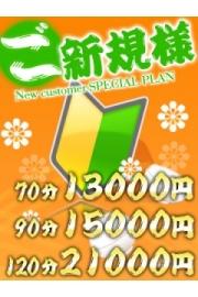 ◇◆ご新規様2000円off♪70分13000円◆◇