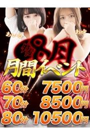 ★お試し50分¥8000★