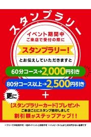 【リニューアル記念イベント!】