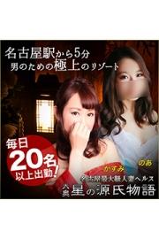 源氏物語 新人続々入店中!